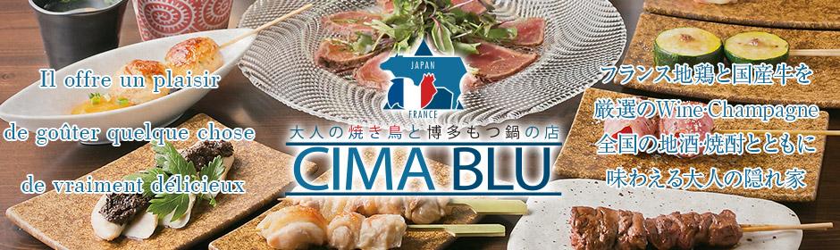 大人の焼鳥と博多もつ鍋の店 CIMA BLU(チーマブル)